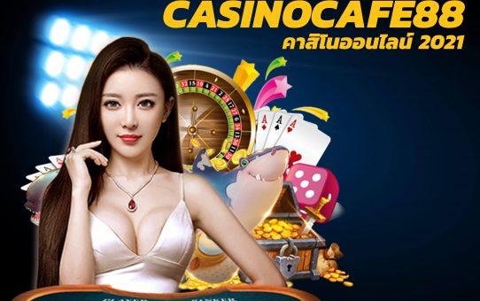 สล็อตฟรีเครดิต 2021 พบกันเราได้ที่เว็บพนัน casinocafe88