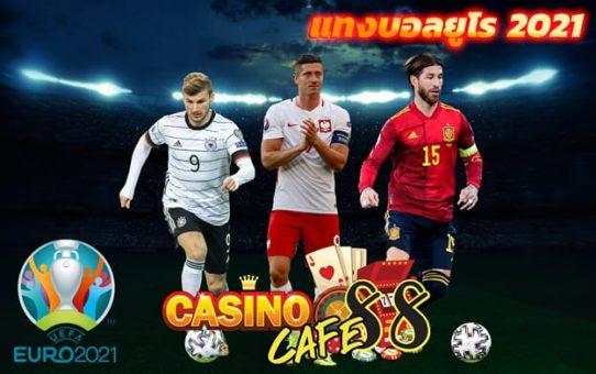 แทงบอลยูโร 2021 ให้นึกถึงเว็บ casinocafe88